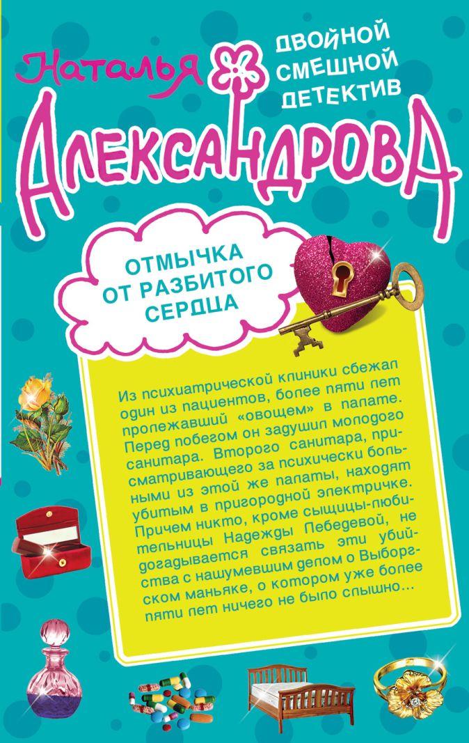 Александрова Н.Н. - Отмычка от разбитого сердца. Верный паж госпожи обложка книги