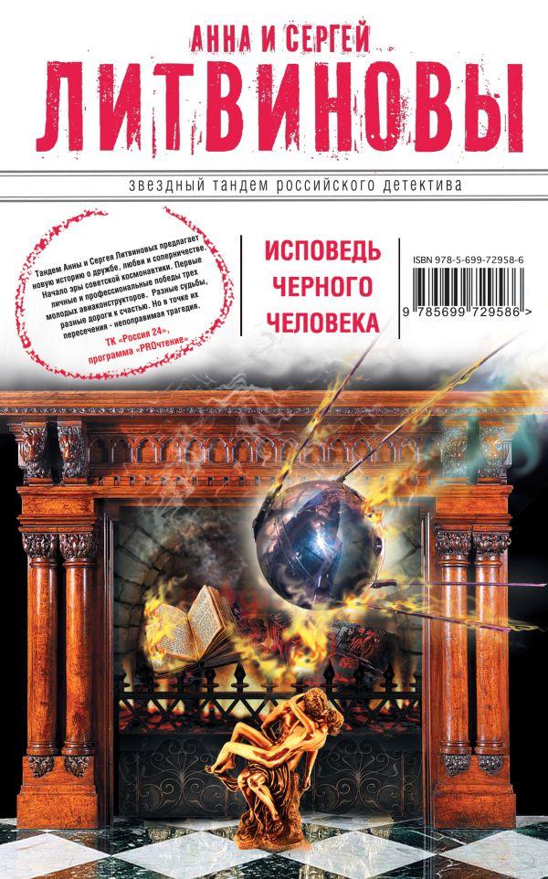 Исповедь черного человека Литвинова А.В., Литвинов С.В.