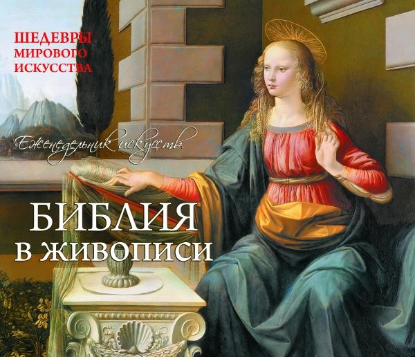 Перекидной календарь «Библия. Шедевры мирового искусства»