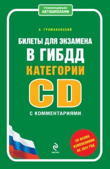 Билеты для экзамена в ГИБДД категории C и D с комментариями (со всеми изменениями на 2014 год)