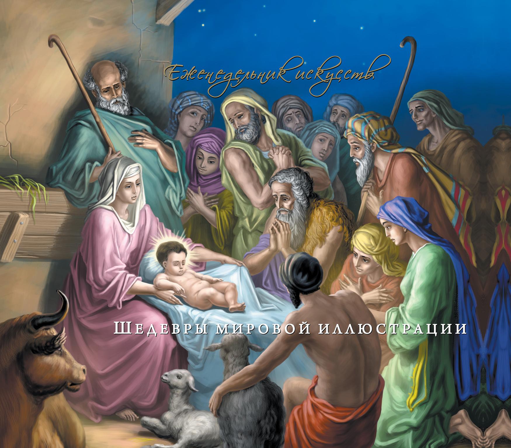 Священная история в иллюстрациях Гюстава Доре (перекидной) (Подарочные издания. Календари на 52 недели)