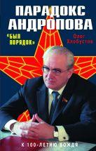 Хлобустов О.М. - Парадокс Андропова. «Был порядок!»' обложка книги