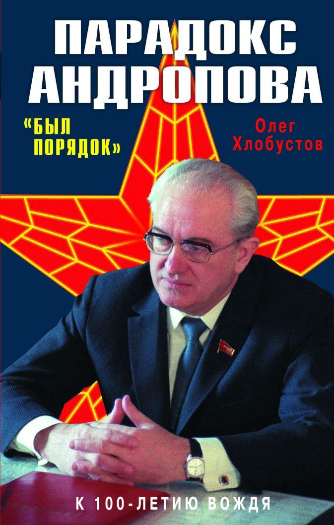 Хлобустов О.М. - Парадокс Андропова. «Был порядок!» обложка книги
