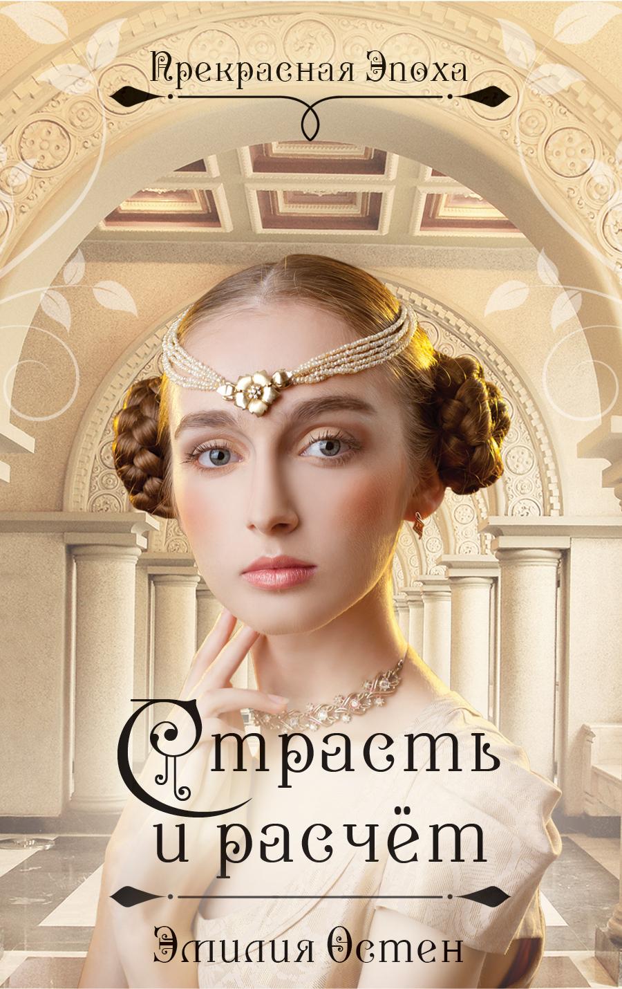 Эмилия Остен Страсть и расчёт