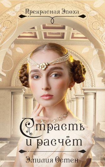 Эмилия Остен - Страсть и расчёт обложка книги