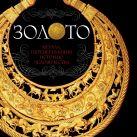 - Золото (комплект)' обложка книги