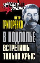 Григоренко П.Г. - В подполье встретишь только крыс' обложка книги