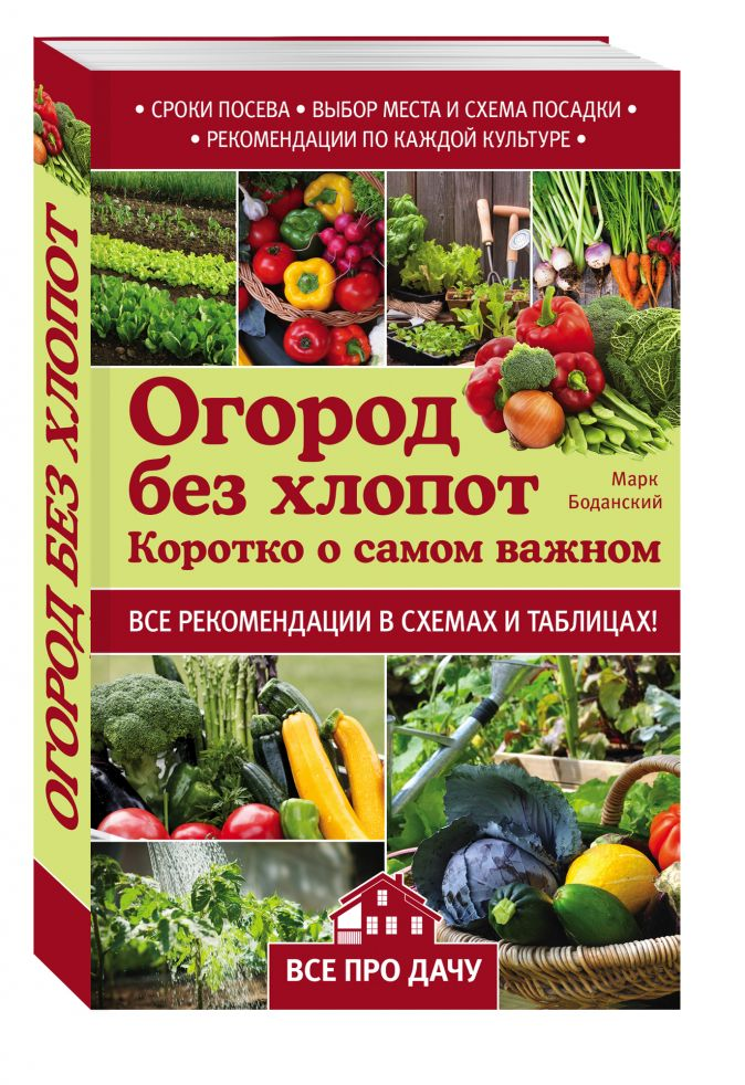 Марк Боданский - Огород без хлопот. Коротко о самом важном обложка книги