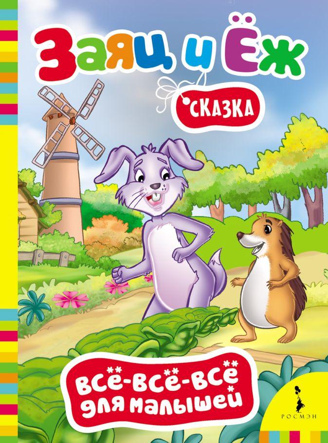 Гримм бр. - Заяц и ёж (Всё-всё-всё) обложка книги