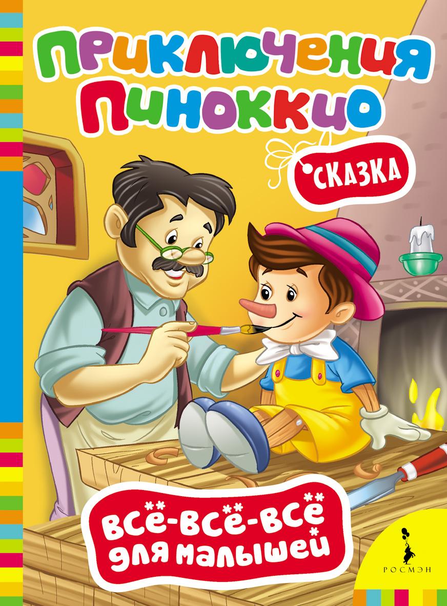 Коллоди К. Приключения Пиноккио (Всё-всё-всё)