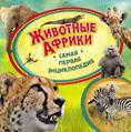 Животные Африки. Самая первая энциклопедия