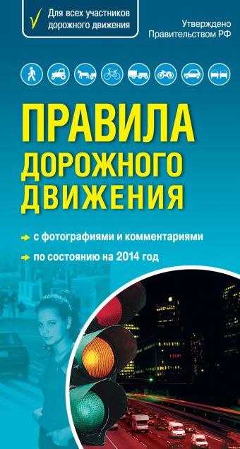 Правила дорожного движения 2014 г. Самый популярный в мире формат