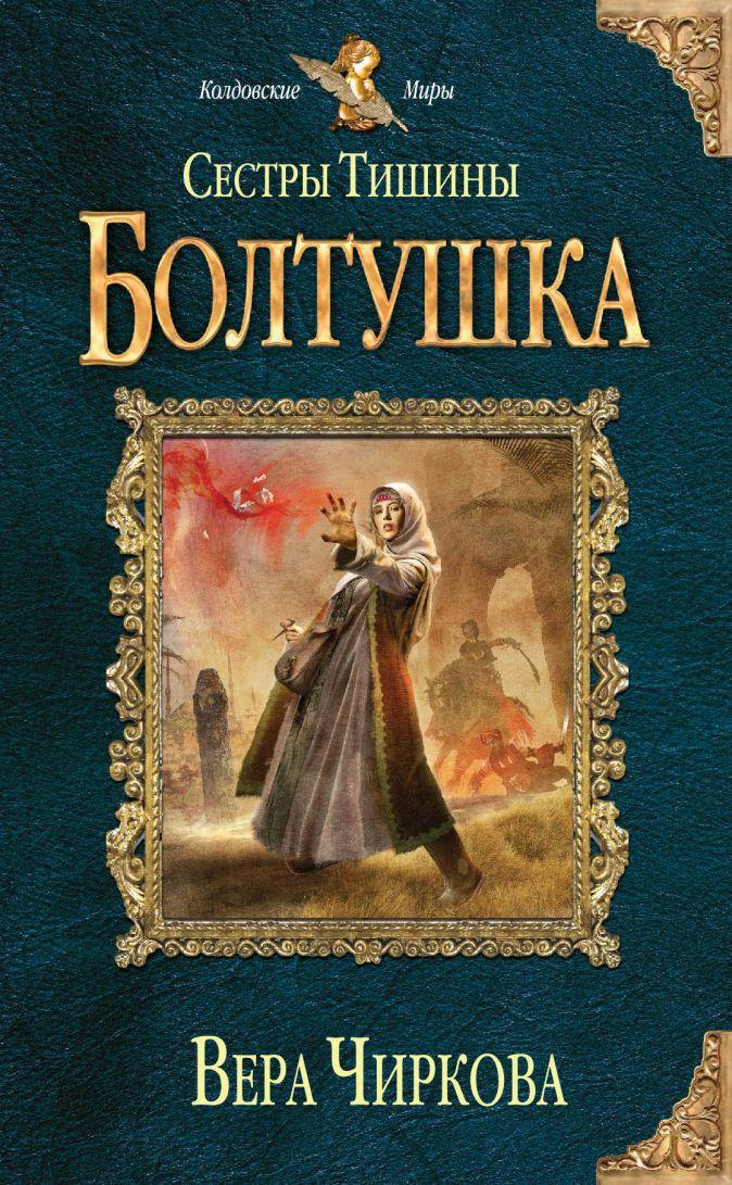Чиркова В. - Сестры Тишины. Болтушка обложка книги