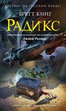 Кинг Б. - Радикс' обложка книги