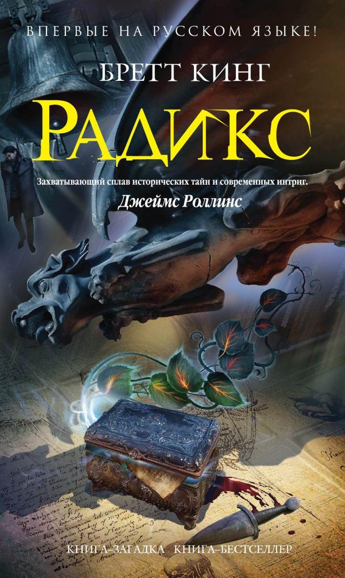 Кинг Б. - Радикс обложка книги
