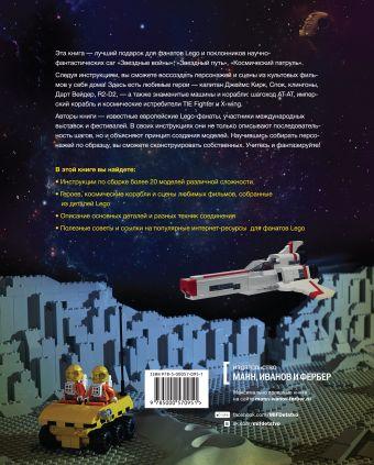 Собери свою галактику. Книга инструкций LEGO Кланг И.; Альбрехт О.; Ульманн Лю; Бишофф Т.