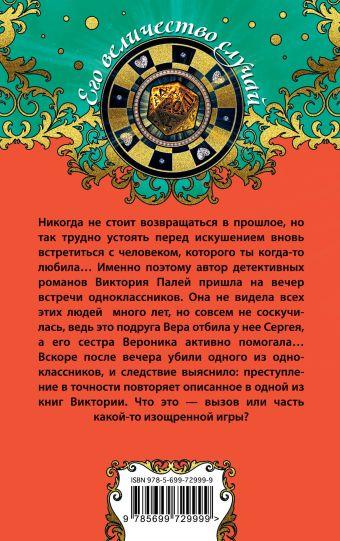 Черный нарцисс Вербинина В.