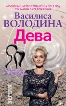 Володина В. - Дева. Любовный астропрогноз на 2015 год' обложка книги