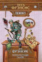 Фрэнсис Д. - Перекрестный галоп' обложка книги