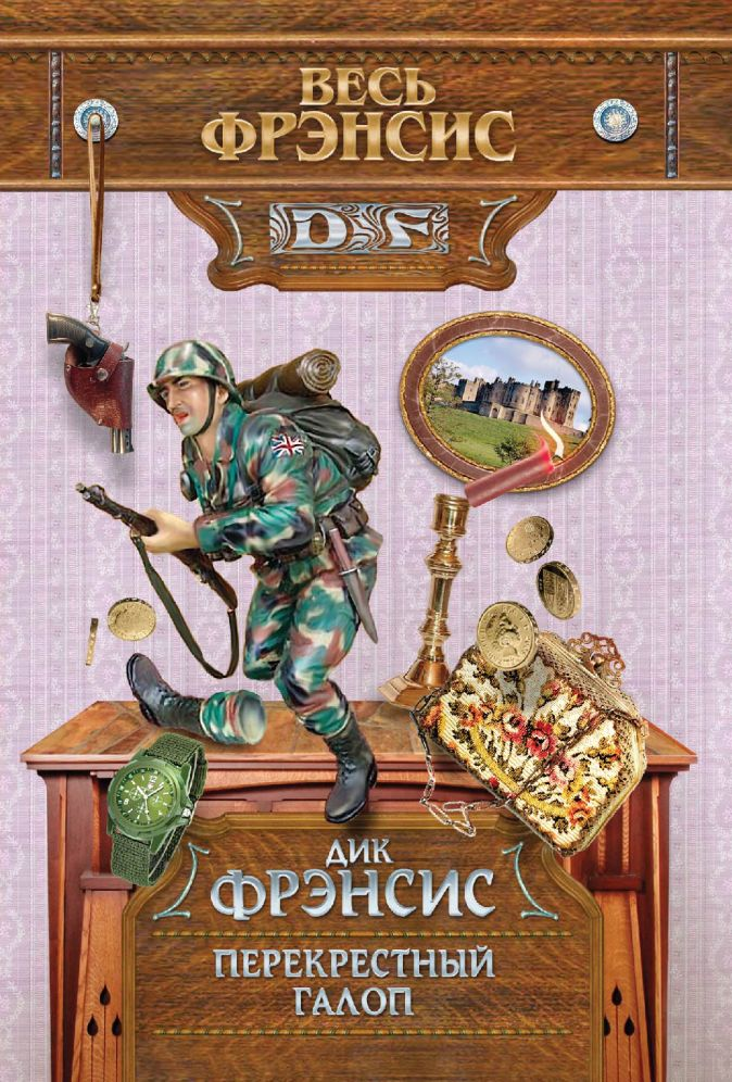 Фрэнсис Д. - Перекрестный галоп обложка книги
