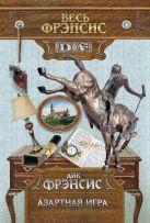 Фрэнсис Д. - Азартная игра' обложка книги