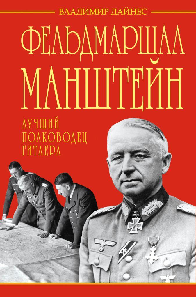 Владимир Дайнес - Фельдмаршал Манштейн – лучший полководец Гитлера обложка книги