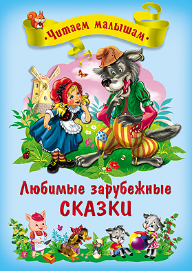 Любимые зарубежные сказки (читаем малышам)