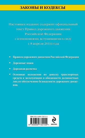 Правила дорожного движения с изм. и доп. на 2014 г.