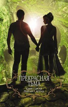 Романтическая мистика (обложка)