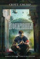Сиглер С. - Инфицированные' обложка книги