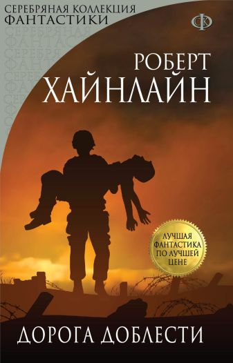 Хайнлайн Р. - Дорога доблести обложка книги