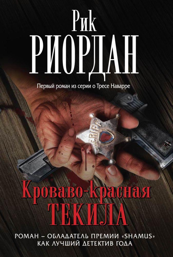Рик Риордан - Кроваво-красная текила обложка книги