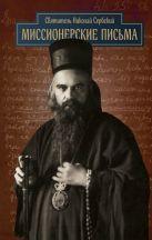 Николай Сербский, свят. - Миссионерские письма' обложка книги