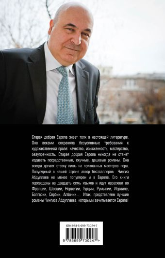 Наследник олигарха Абдуллаев Ч.А.