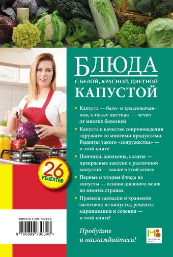 Блюда с белой, красной, цветной капустой