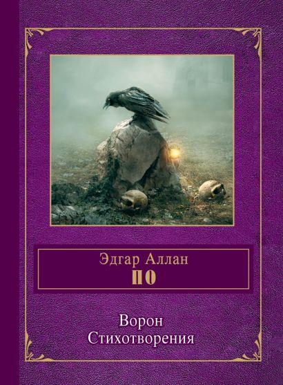 Ворон. Стихотворения - фото 1