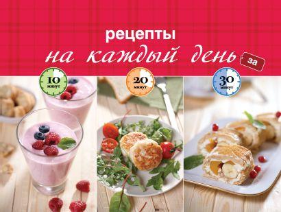 Рецепты на каждый день за 10, 20, 30 минут - фото 1
