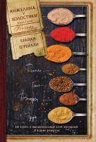О′Рейлли Б. - Анжелина и холостяки' обложка книги