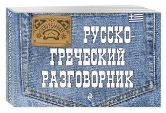 Русско-греческий разговорник Я.В. Цыганкова