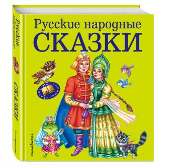 Русские народные сказки (ил. М. Литвиновой)