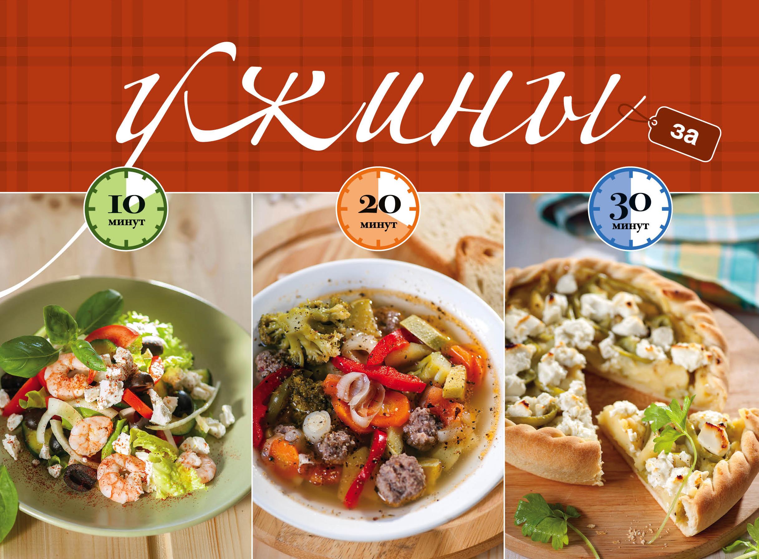 Ужины за 10, 20, 30 минут акварель за 30 минут