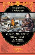 Потанин Г.Н., Потанина А.В. - Сибирь. Монголия. Китай. Тибет. Путешествия длиною в жизнь' обложка книги