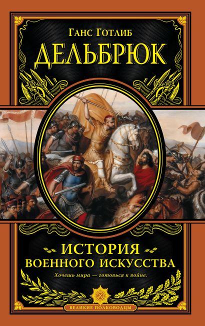 История военного искусства с древнейших времен - фото 1
