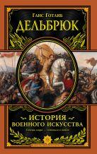 Дельбрюк Г. - История военного искусства с древнейших времен' обложка книги