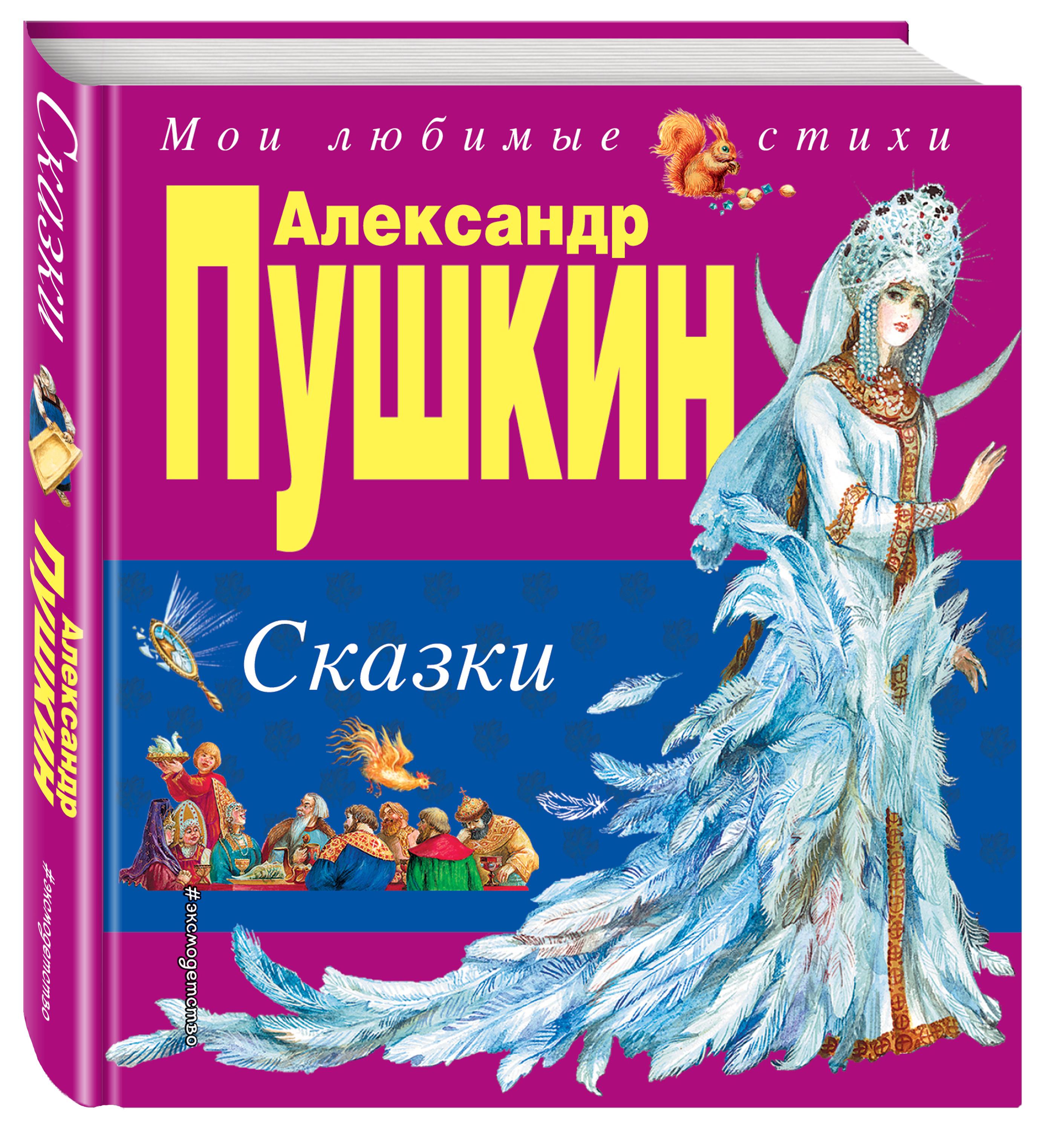 Александр Пушкин Сказки (ил. А. Власовой)