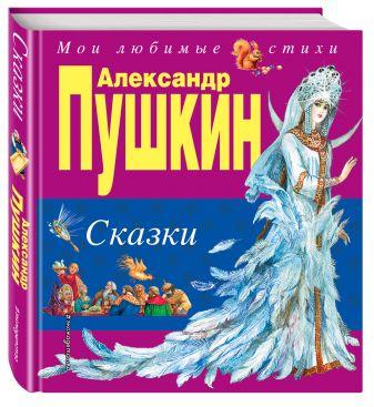 Александр Пушкин - Сказки (ил. А. Власовой) обложка книги