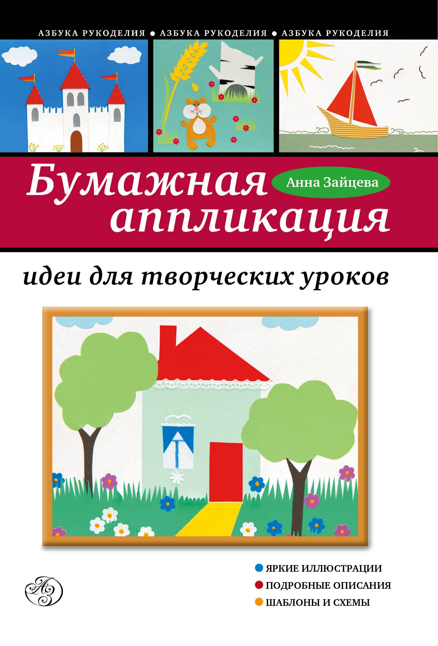 Зайцева А.А. Бумажная аппликация: идеи для творческих уроков какой микрофон ребенку для начала