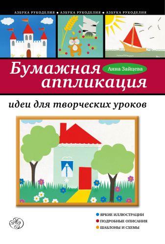 Анна Зайцева - Бумажная аппликация: идеи для творческих уроков обложка книги