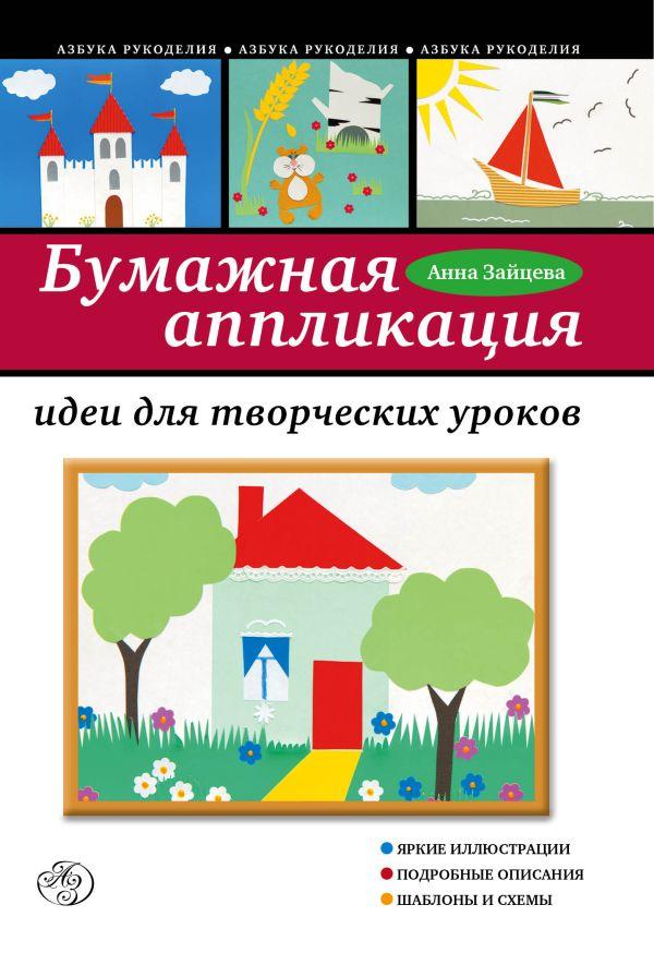 Бумажная аппликация: идеи для творческих уроков Зайцева А.А.