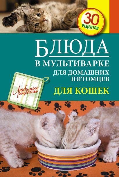 Блюда в мультиварке для домашних питомцев. Для кошек - фото 1
